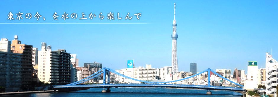 東京の今、を水の上から楽しんで