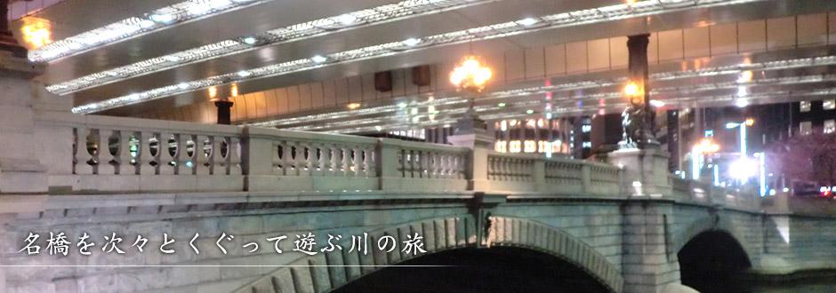 名橋を次々とくぐって遊ぶ川の旅